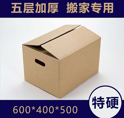 搬家纸箱销售